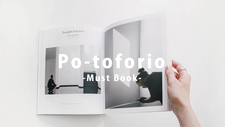 建築ポートフォリオ制作に使えるおすすめ本7選