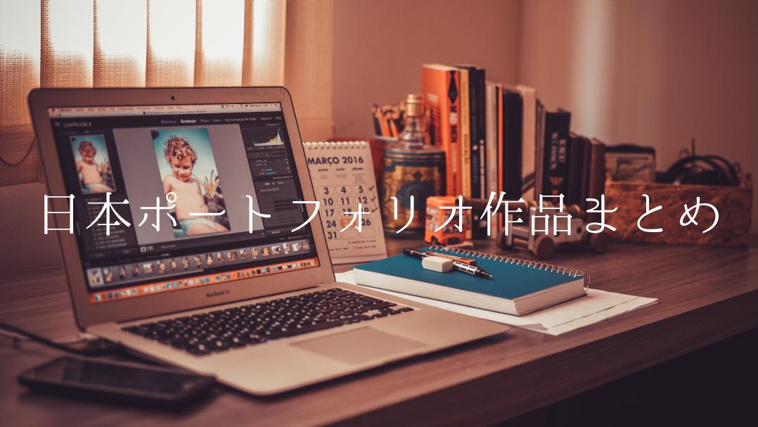 日本の建築学生のポートフォリオ作品集まとめ