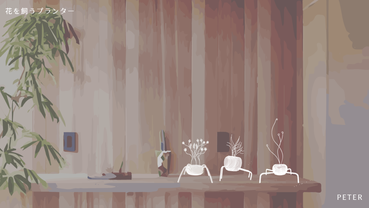 お花を飼うプランター「家具」を考えてみたよ