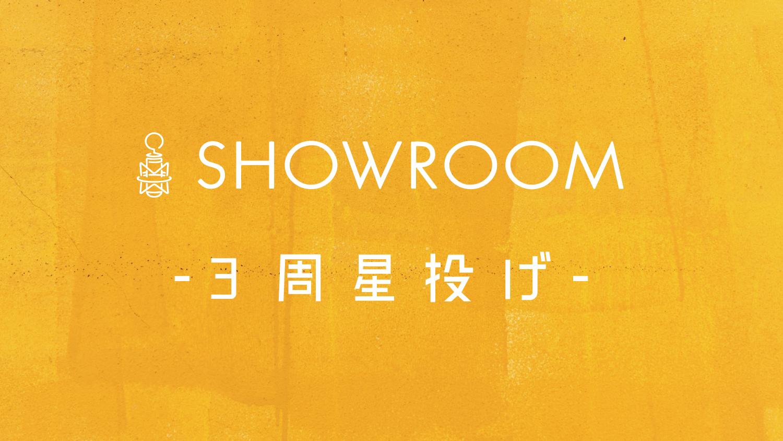 SHOWROOM応援奥義!3周星投げのやり方(種投げ)