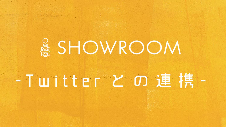 SHOWROOMをTwitter(SNS)と連携させる方法とメリット