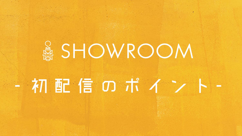 SHOWROOM初配信!高確率でフォローしてもらうために押さえておくべき3つのポイント