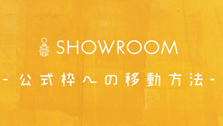 SHOWOROOM(ショールーム)で公式アカウントになる方法【オフィシャルライバー】
