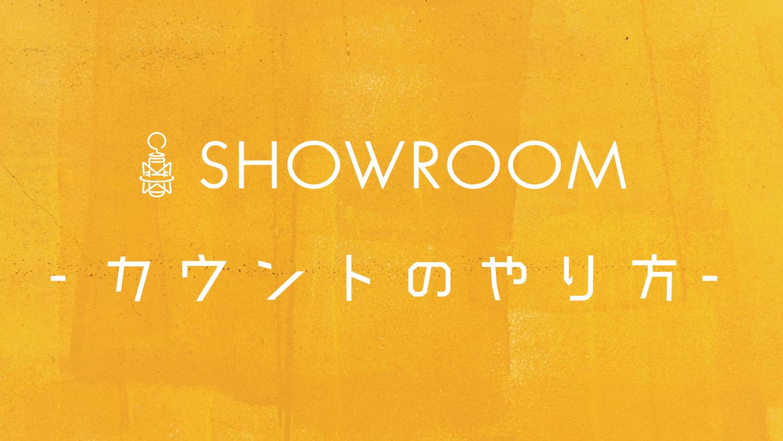 SHOWROOM応援方法!カウントのやり方(ショールーム)