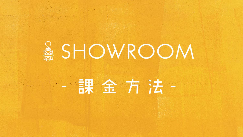 SHOWROOM課金方法!有料ギフトの使い方やおすすめの課金アイテム
