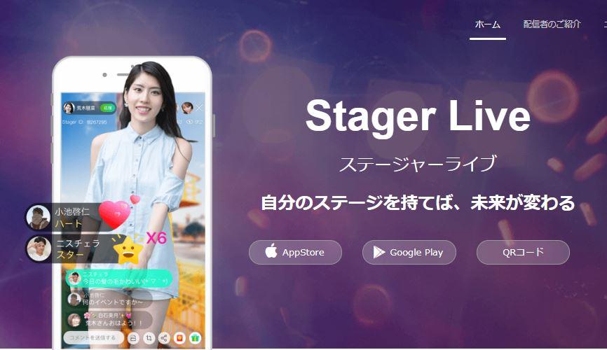 Stager Live(ステージャーライブ)がエロ過ぎ!?アプリをサクッと紹介