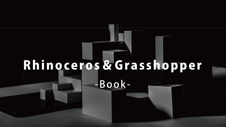 【建築】ライノセラス・グラスホッパーを学べるおすすめ本まとめ