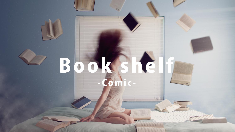 漫画をスッキリ収納!コスパ最強の本棚おすすめランキング〈大学生 ・一人暮らし向き〉