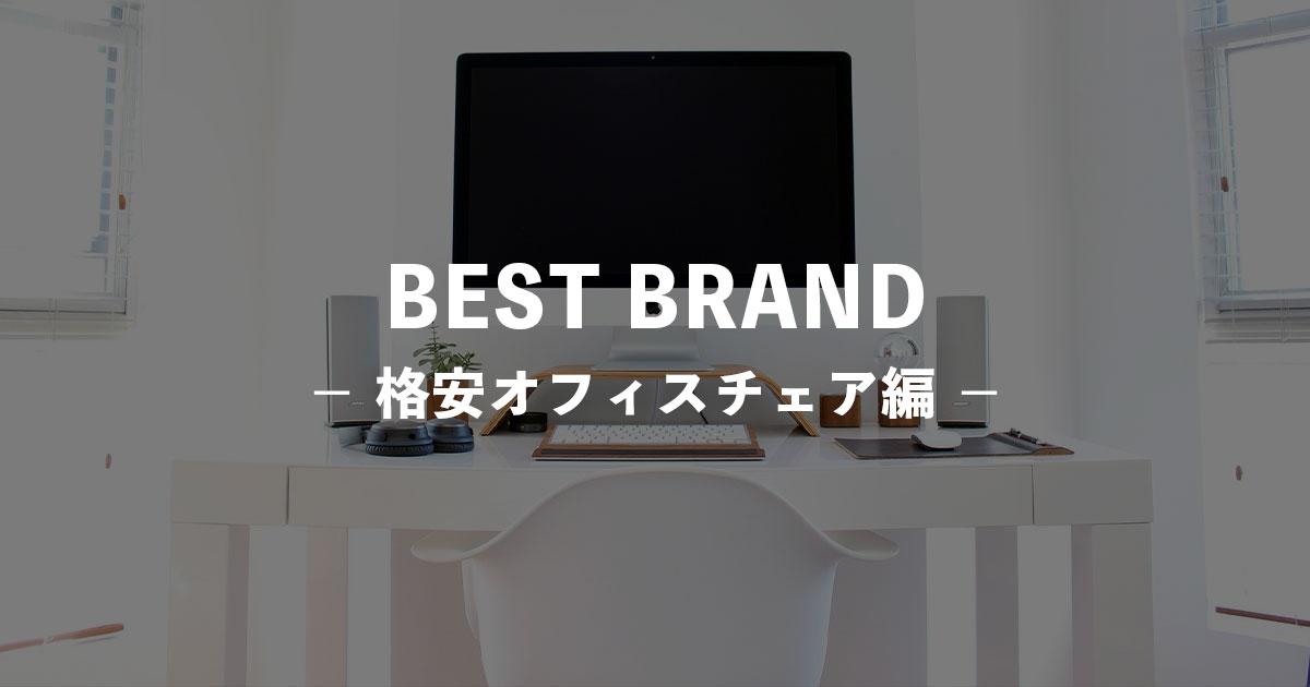 コスパ最強!Amazonで買えるオフィスチェアブランド7選〈おすすめの椅子10脚も紹介〉