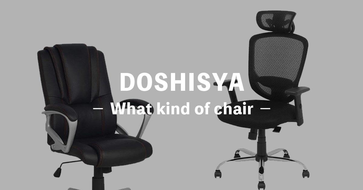 ドウシシャの椅子はどう?評判のオフィスチェアも紹介