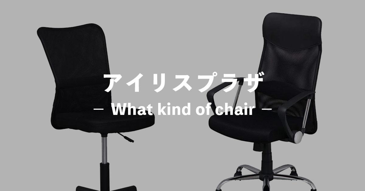 アイリスプラザのオフィスチェアはどう?評判やおすすめの椅子も紹介
