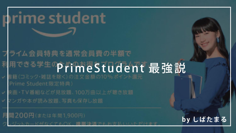 PrimeStudentは建築学生のためのサービスだと言うことを叫びたい。