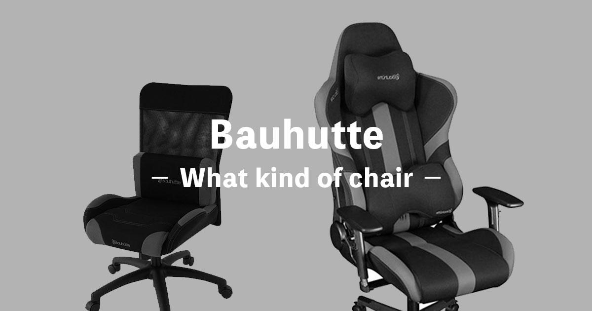 バウヒュッテ(Bauhutte)の椅子はどう?評判のゲーミングチェアを紹介〔おすすめ・評価・口コミ〕