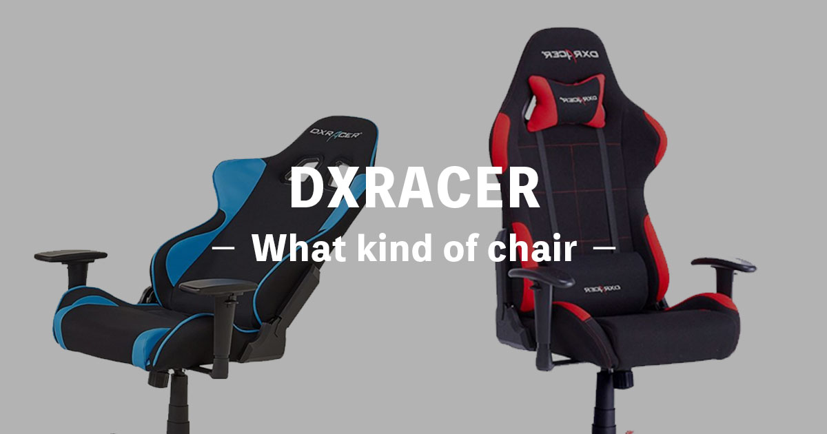 DXRACERは他とどう違うの?評判のゲーミングチェアも紹介〔おすすめ・比較・口コミ・評価〕