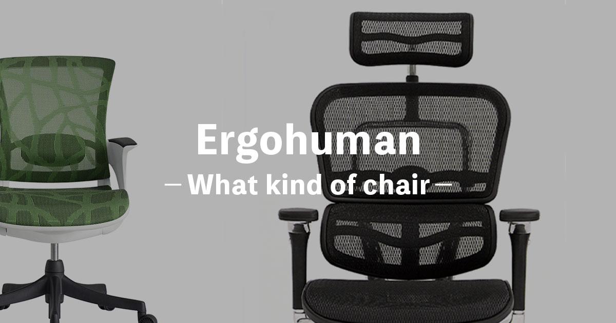 【評判】エルゴヒューマンのオフィスチェアはどう?おすすめの椅子を紹介(比較・口コミ・修理)