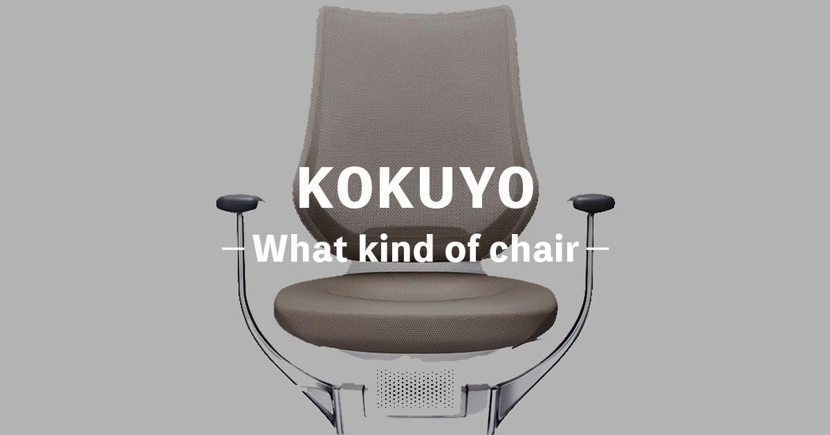 コクヨの椅子はどう?ingや評判のオフィスチェアも紹介(おすすめなど)