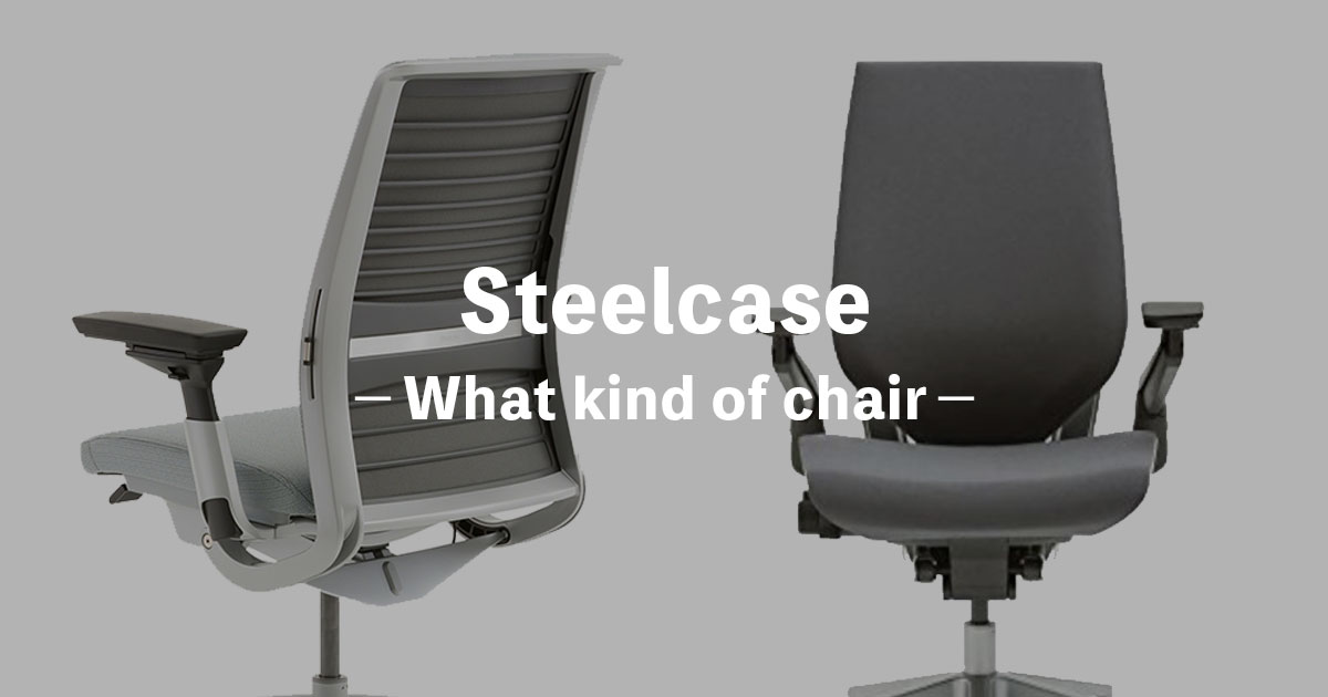 Steelcase(スチールケース)はどんな椅子?評判のオフィスチェアを紹介〔リープチェア・ジェスチャーチェア〕