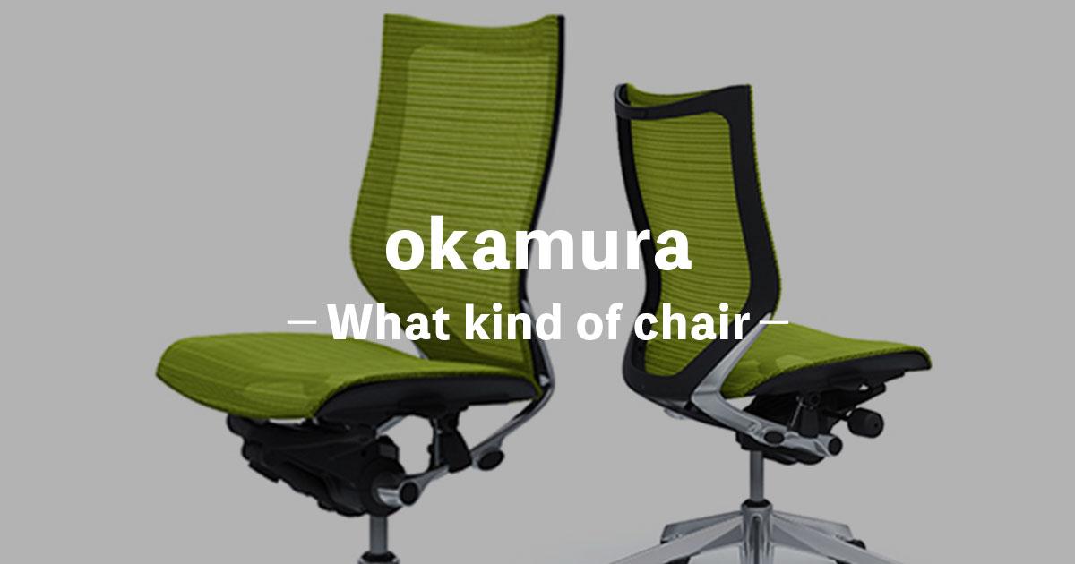 オカムラはどんな椅子?おすすめや評判のオフィスチェアも紹介〔比較・口コミ・修理〕