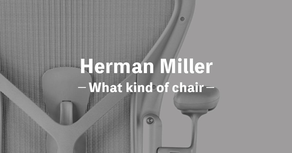 ハーマンミラーはどんな椅子?おすすめや評判のオフィスチェアも紹介(Herman Miller)