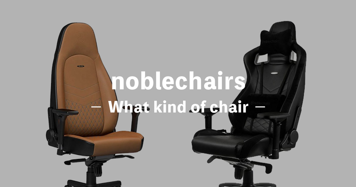 noblechairsは他とどう違うの?評判のゲーミングチェアも紹介