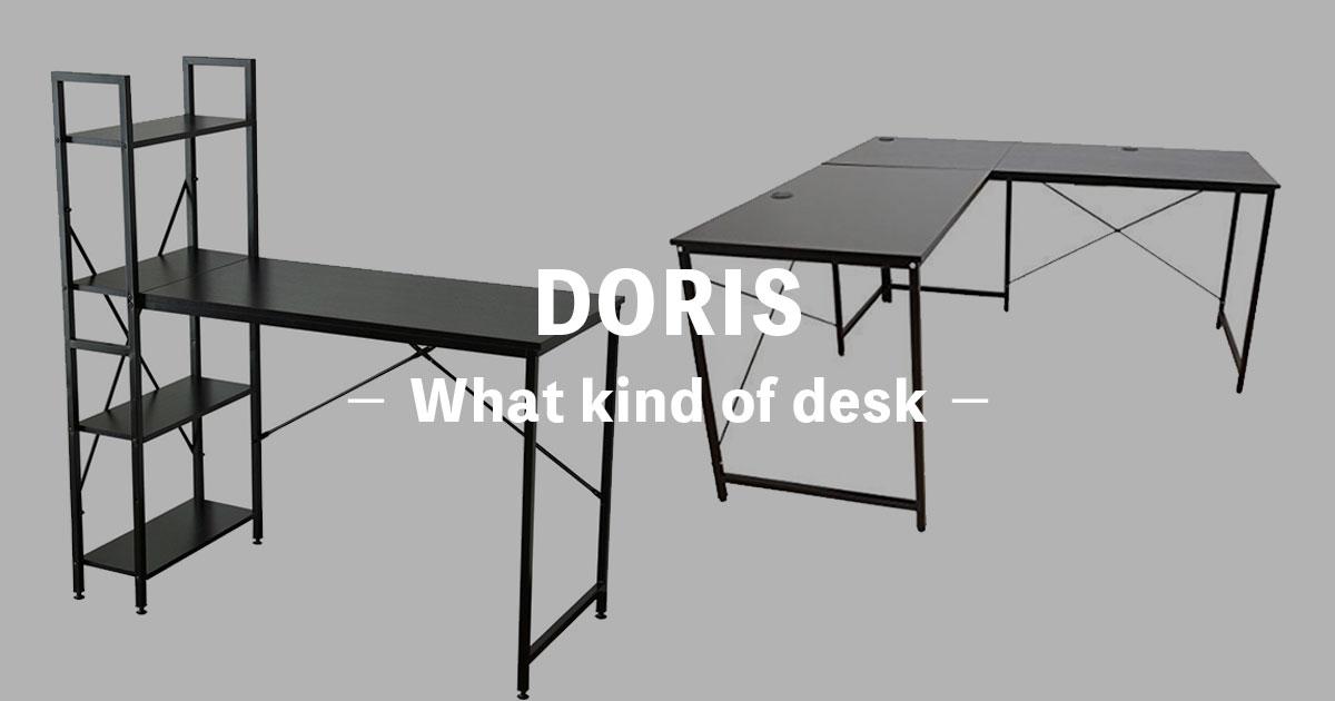 DORIS(ドリス)のデスクはどう?評判のPCデスク・机も紹介