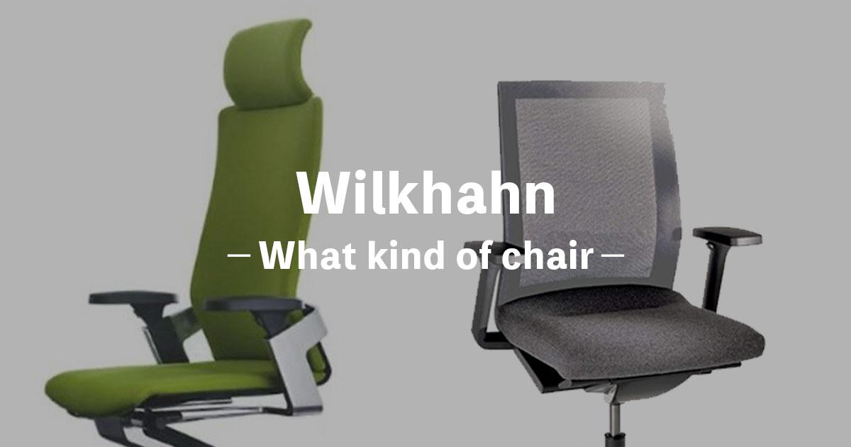 Wilkhahn(ウィルクハーン)はどんな椅子?おすすめオフィスチェアも紹介〔比較・評判〕