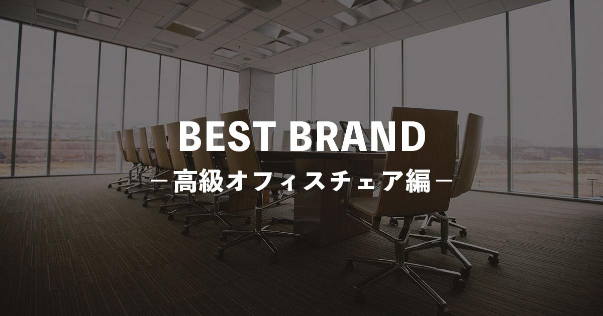 【2020】プロが教える評判の高級オフィスチェアブランドおすすめ7選〔日本&海外〕