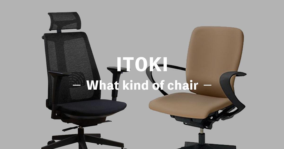 イトーキ(ITOKI)はどんな椅子?評判のオフィスチェアも紹介