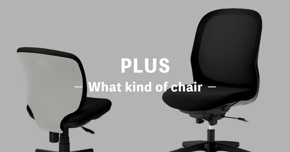プラス(PLUS)は椅子?評判のオフィスチェアも紹介