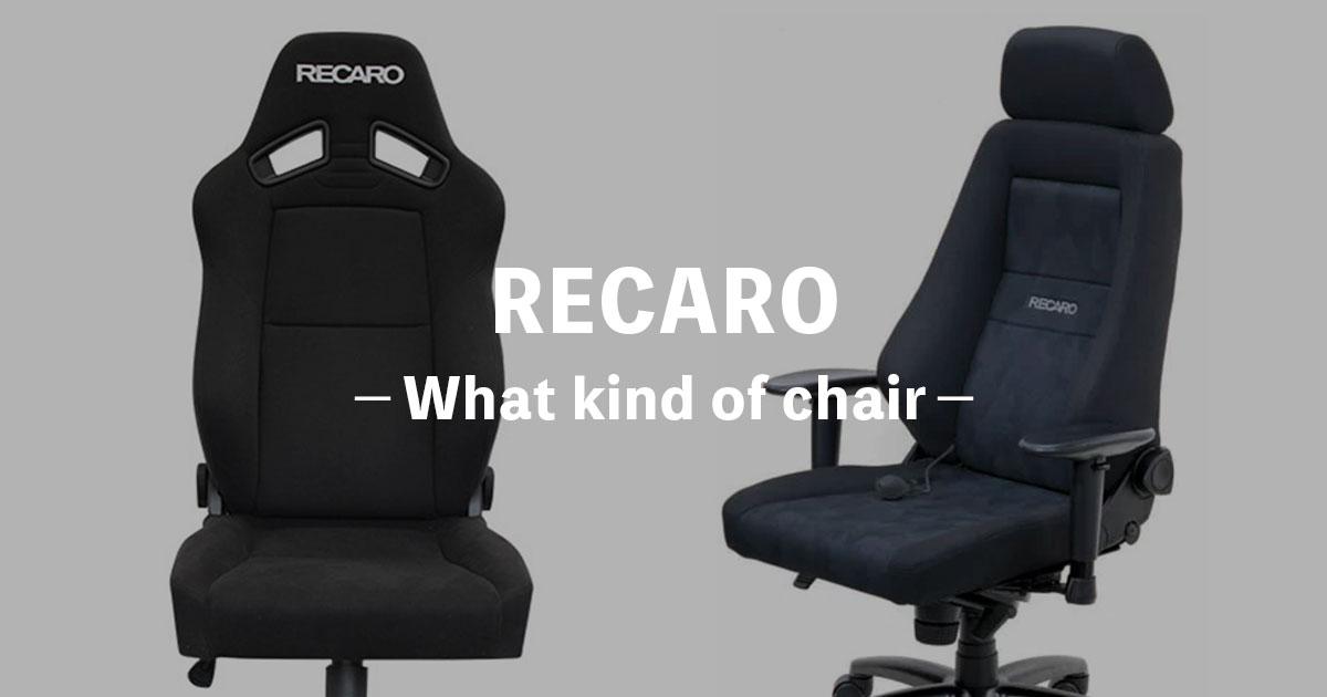RECARO(レカロ)はどんな椅子?評判のオフィスチェアも紹介