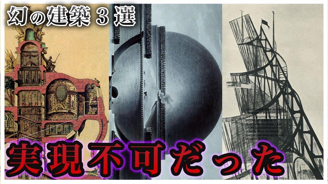 【都市伝説】実現しなかった幻の建築3選…語りたい。