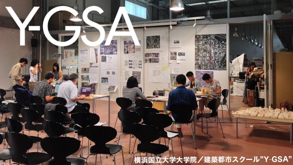 【Y-GSA】横浜国立大学大学院・建築都市スクールってどんなとこ?卒業生に聞いてみる。
